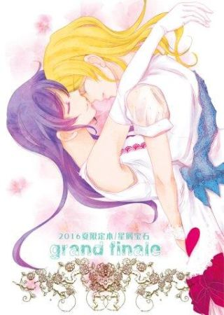 C89【サ52a 星屑宝石】で頒布のラブライブ本「ラストシーン+grand finale メロンブックス限定版」です。「ラストシーン」はのぞえり百合で、これからの不安と向き合い、未来を共にする二人のお話です。「grand finale」はFINALライブに参加した直後に感じたμ'sとのぞえりへの想いを漫画にしました。夏限定本です。